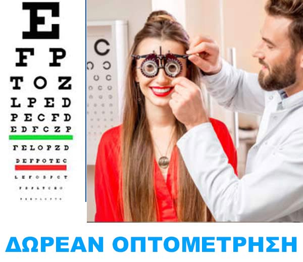 Free eye exams and prescription by certified optometrist